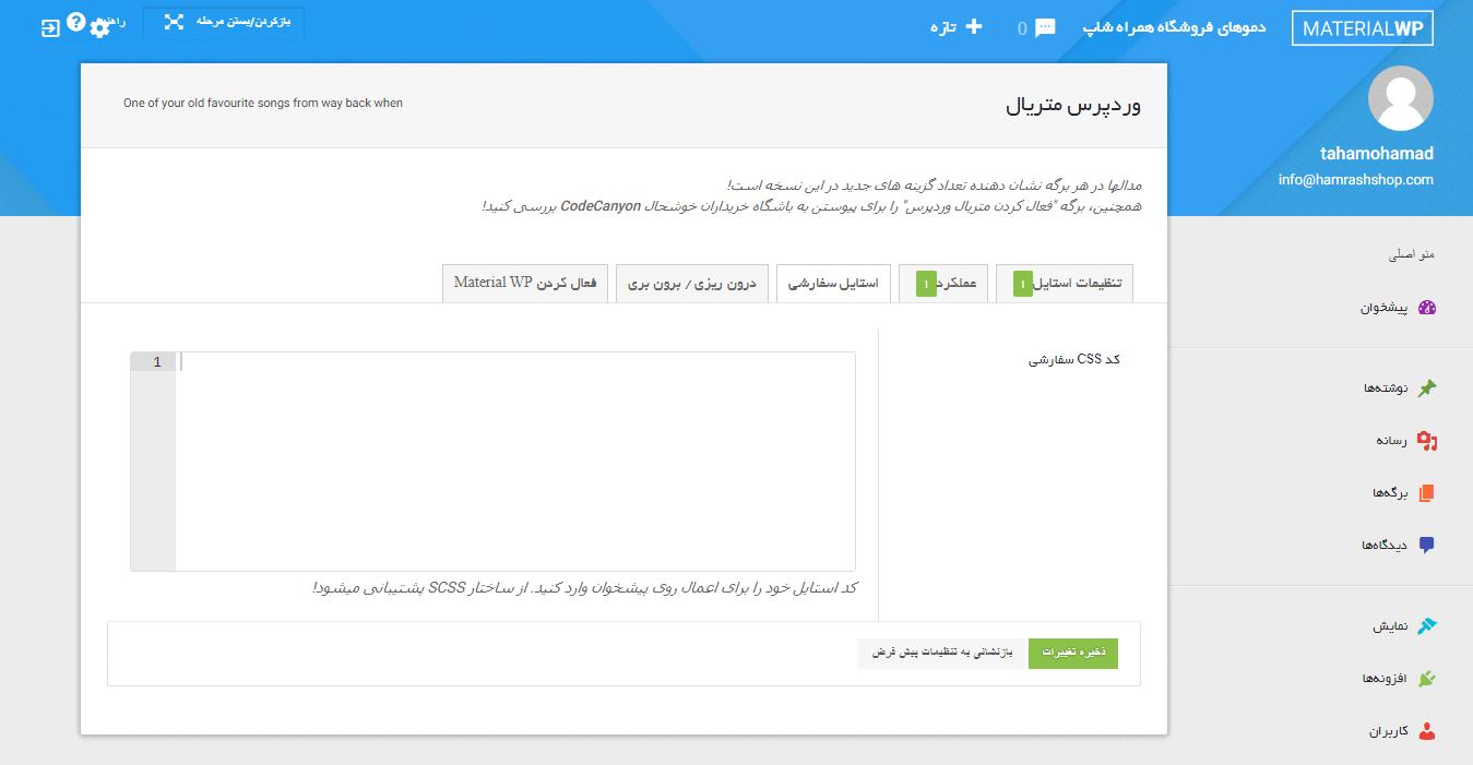 برگه تنظیمات CSS سفارشی برای وردپرس