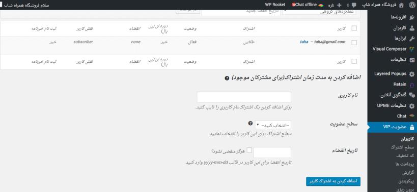 نمایش کاربران و قابلیت دادن سطح خاص به هر کاربر در افزونه Restrict Content Pro