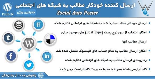افزونه Social Auto Poster