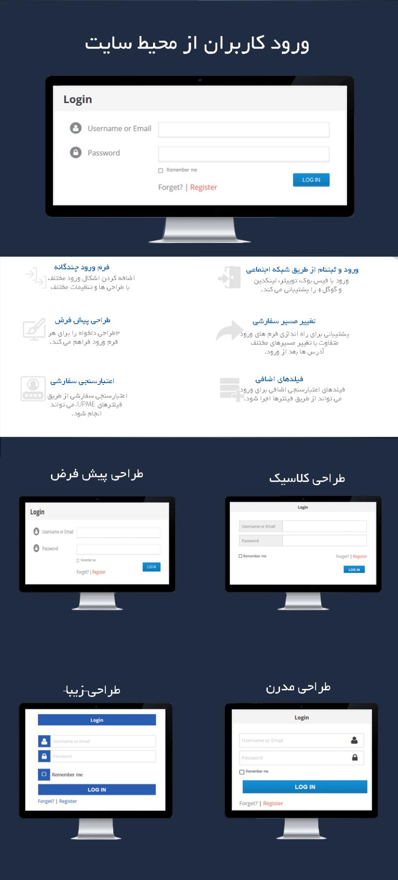 پنل مدیریت قویافزونه User Profiles Made Easy