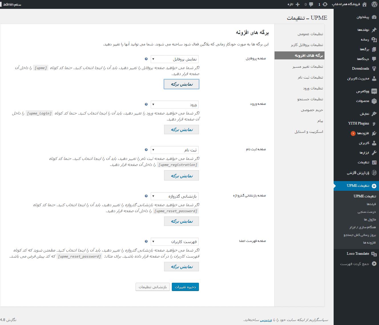 تنظیمات برگه های افزونه UPME
