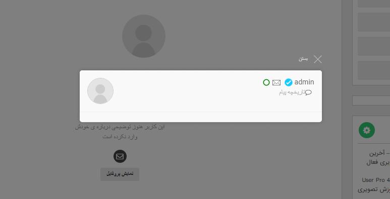 افزودنی پیام خصوصی یوزر پروUserPro Private Messages