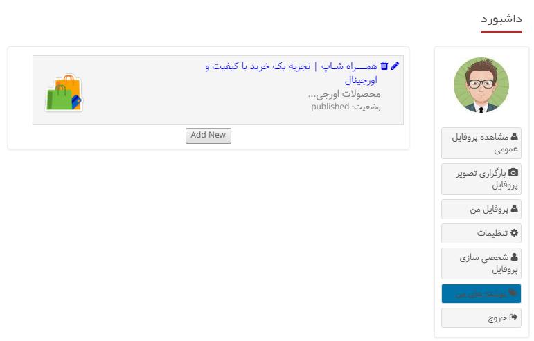 افزودنی پیشخوان کاربران Userpro Dashboard