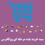 افزونه WooCommerce MultiStep Checkout