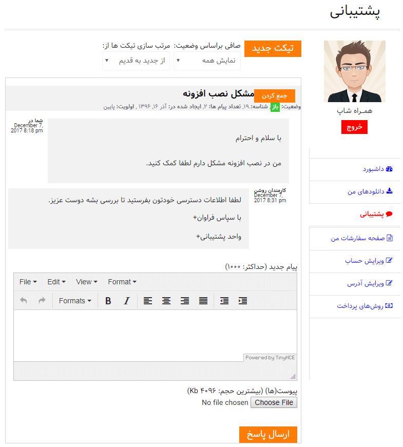 نمونه تیکت های ارسالی توسط افزونه WooCommerce Support Ticket System
