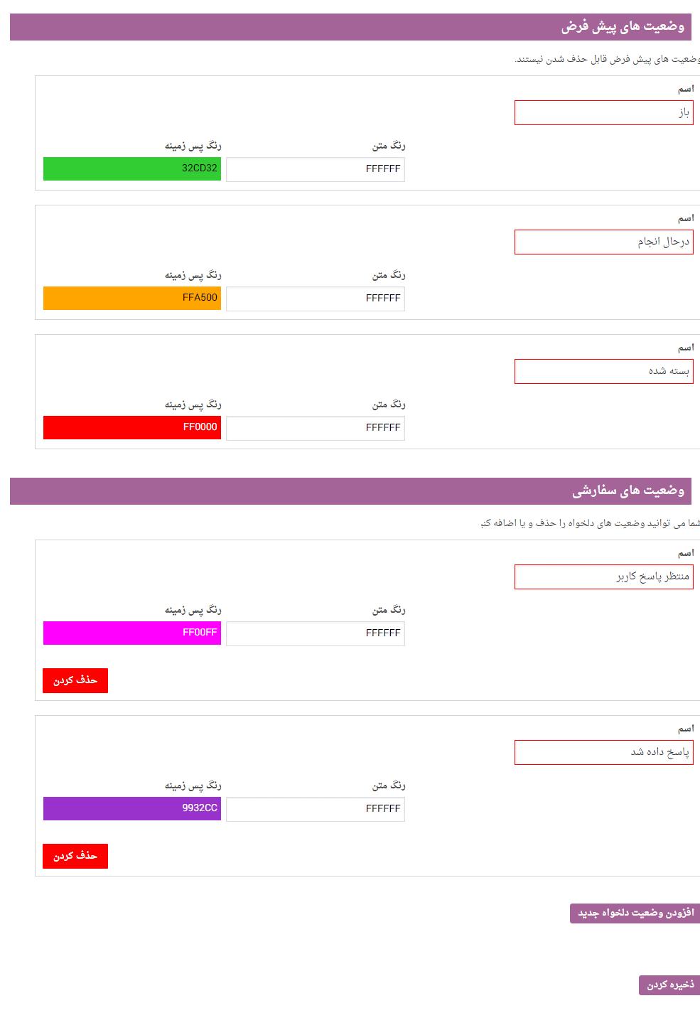 افزونه WooCommerce Support Ticket System