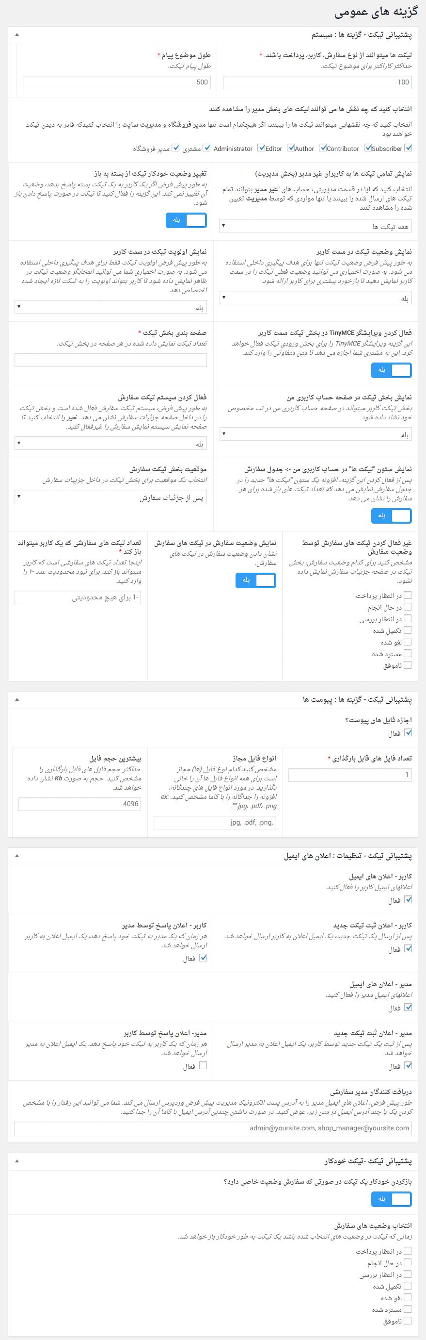 تنظیمات عمومی افزونه WooCommerce Support Ticket System