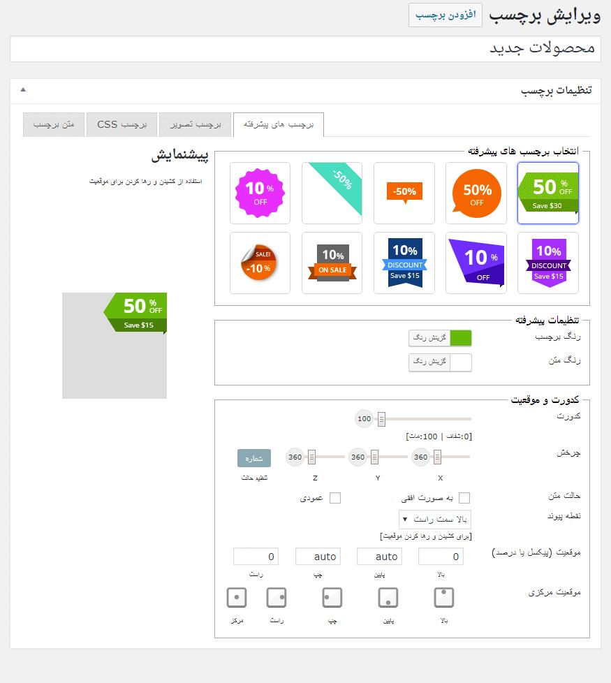 تنظیمات برچسب های پیشرفته افزونه YITH WooCommerce Badge Management Premium