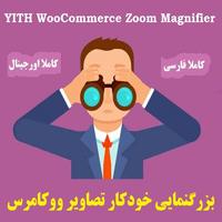 افزونه YITH WooCommerce Zoom Magnifier Premium
