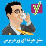 افزونه Yoast SEO Premium