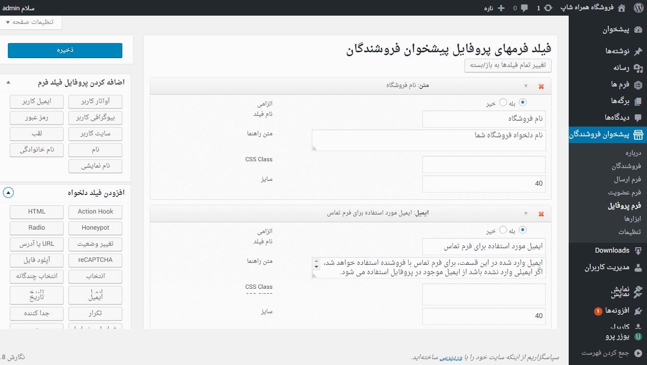مدیریت فیلدهای پروفایل افزونه Frontend Submission