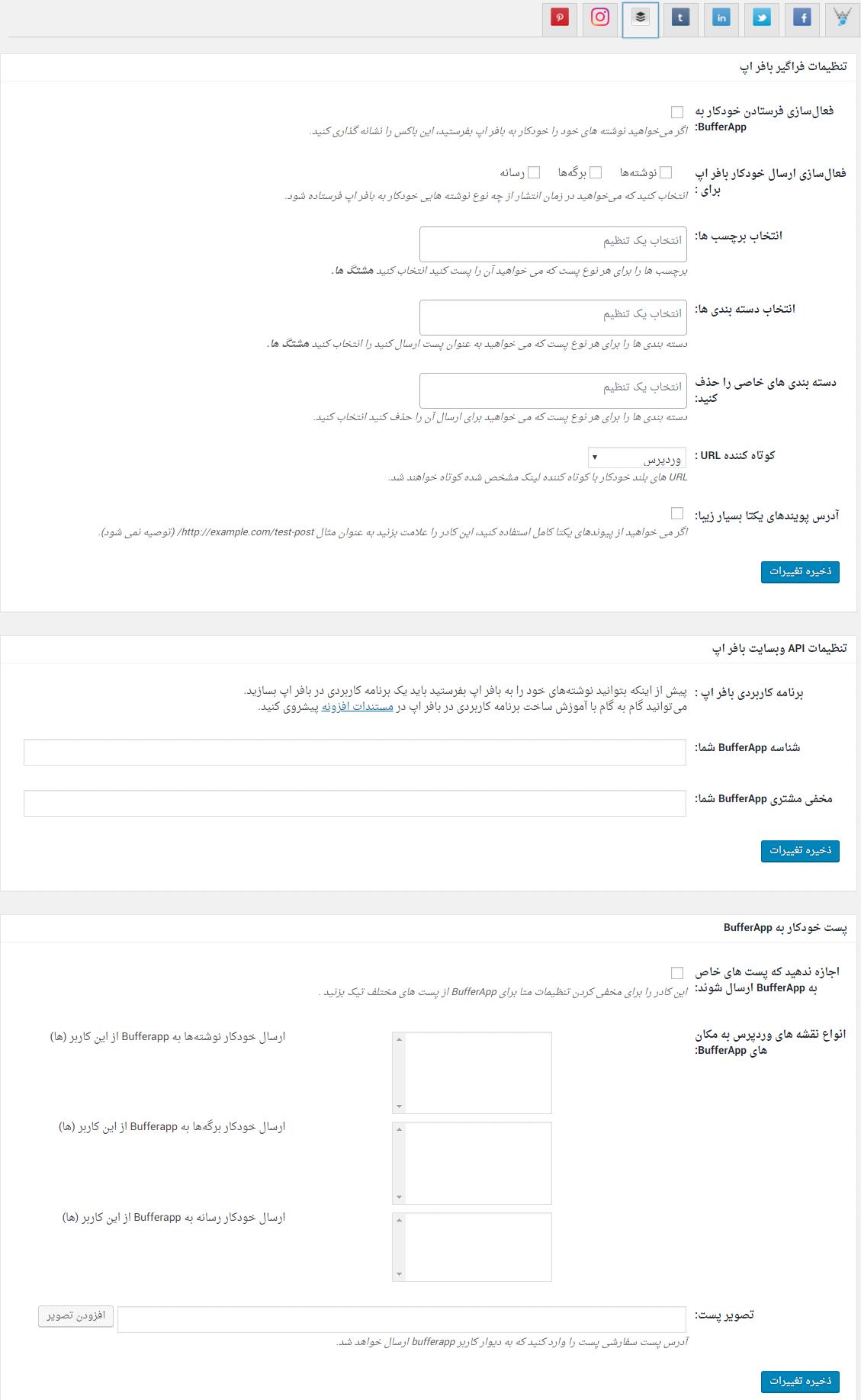تنظیمات ارسال به BufferApp