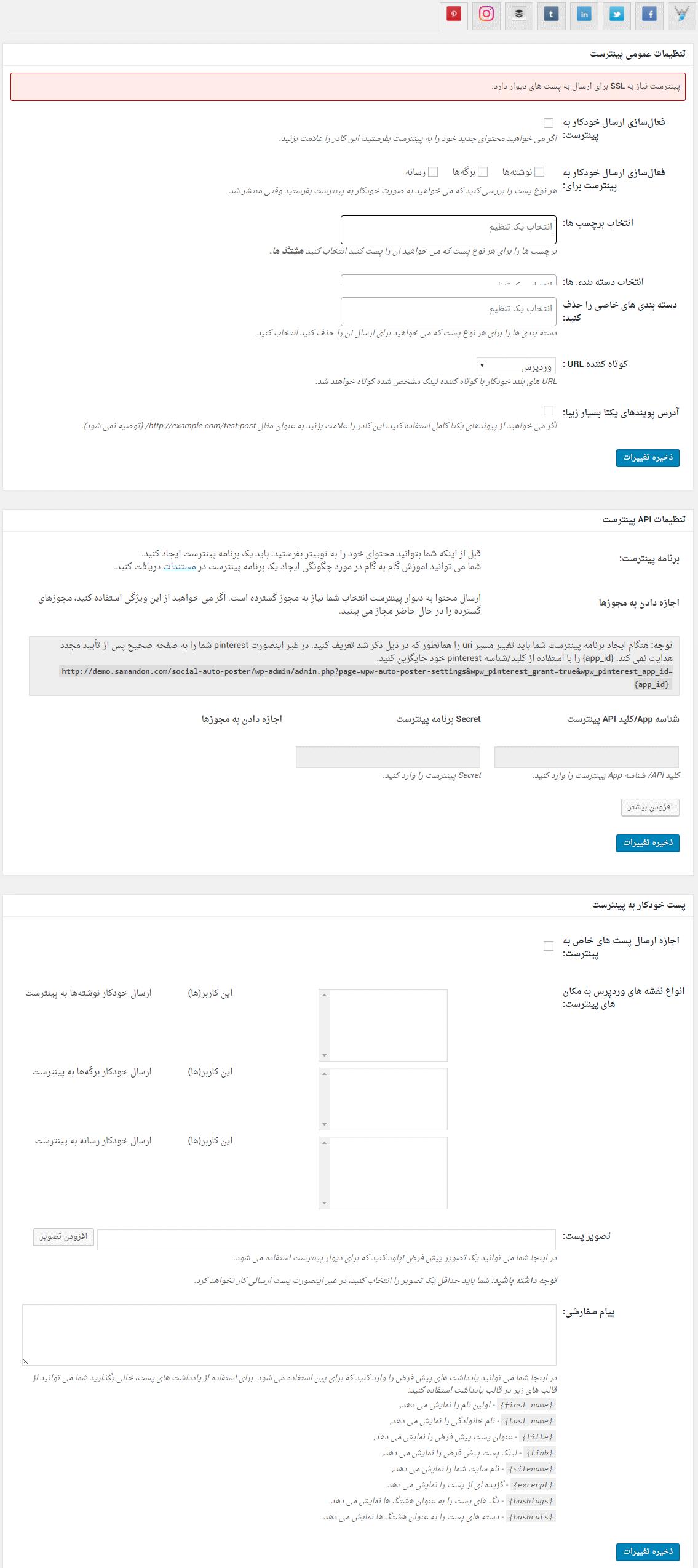 تنظیمات ارسال به پینترست