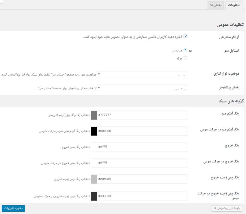 تنظیمات سفارشی سازی رنگ های منو و موقعیت حساب کاربری با افزونه ویرایش حساب کاربری ووکامرس