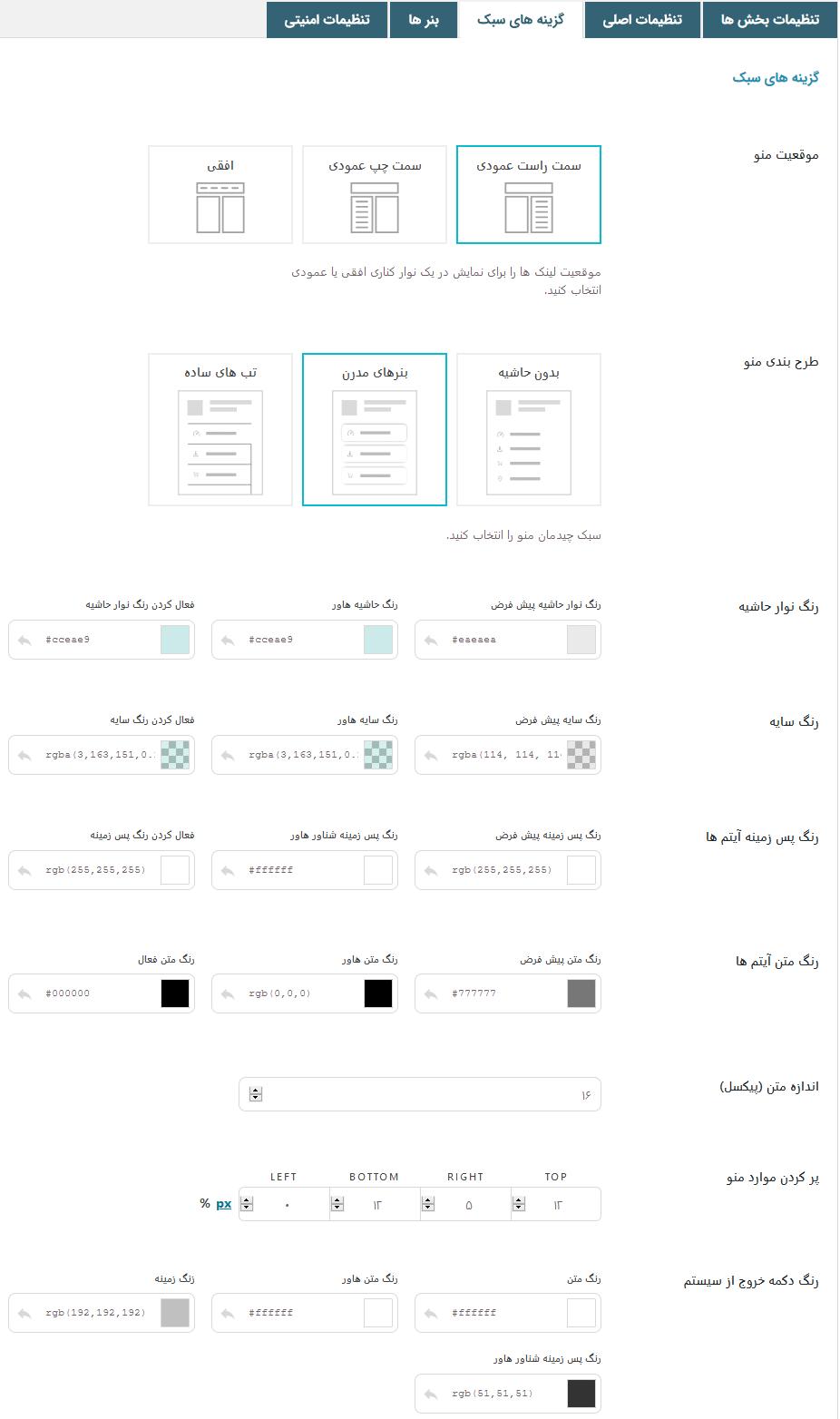 تنظیمات استایل افزونه پنل کاربری پیشرفته ووکامرس