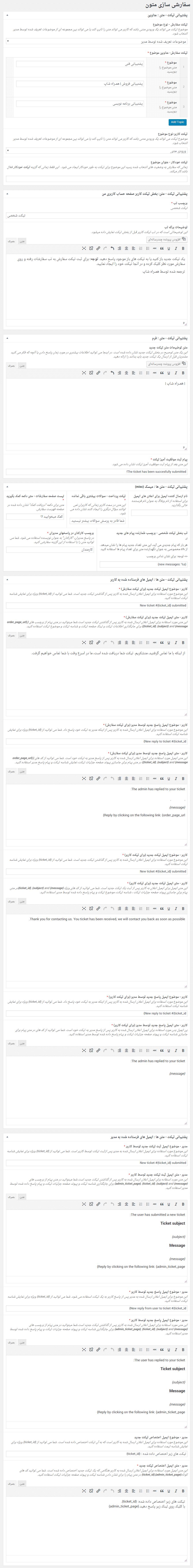 تنظیمات پیشرفته و ورودی متن افزونه WooCommerce Support Ticket System