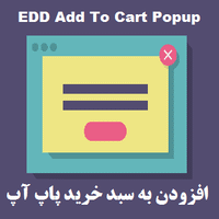 افزونه EDD Add To Cart Popup