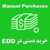 افزونه EDD Manual Purchases