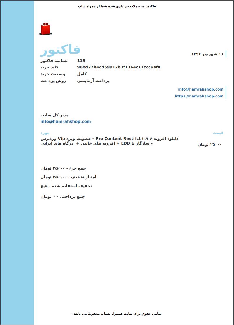 نمونه فاکتور pdf ساخته شده توسط افزونه EDD PDF Invoices
