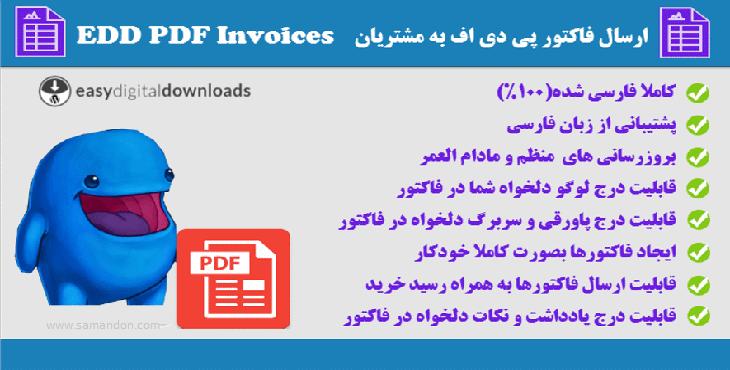 دانلود افزونه EDD PDF Invoices