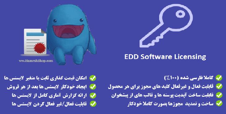 دانلود افزونه EDD Software Licensing