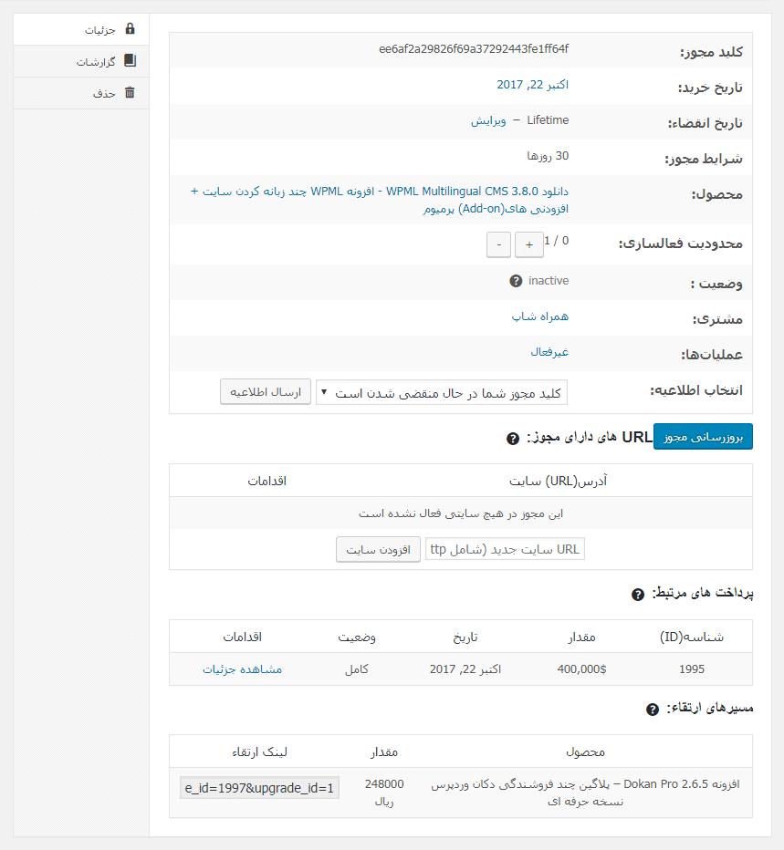 جزئیات و مدیریت سایتهای دارای مجوز مشتری