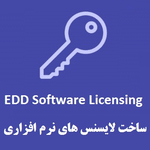 EDD Software Licensing