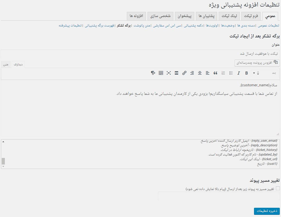 دارای برگه تشکر برای کاربر بعد از ارسال تیکت