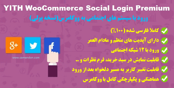 دانلود افزونه YITH WooCommerce Social Login Premium