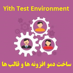 افزونه Yith Wordpress Test Environment