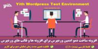 دانلود افزونه Yith Wordpress Test Environment