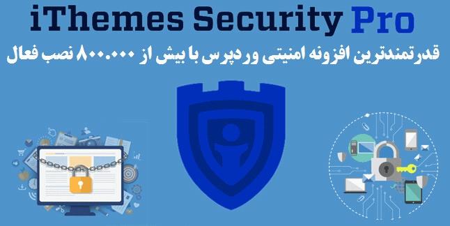 افزونهiThemes Security Pro