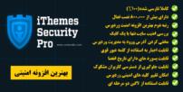 دانلود افزونه iThemes Security Pro