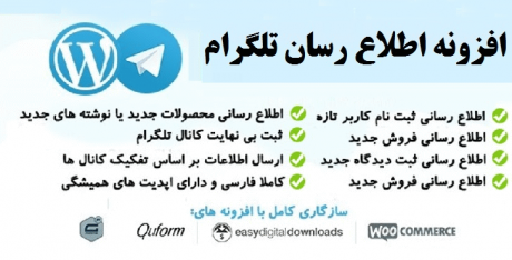 افزونه اطلاع رسان تلگرام