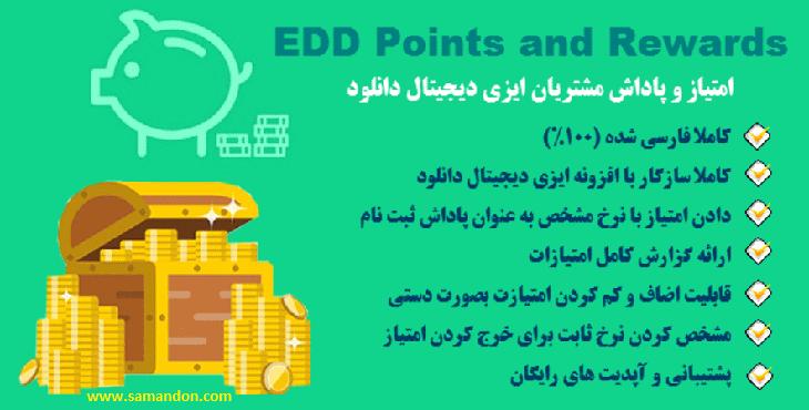 دانلود افزونه EDD Points and Rewards