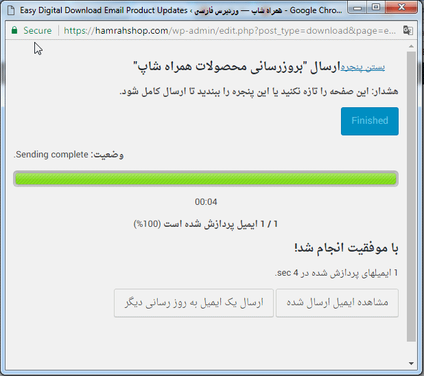 مراحل ارسال ایمیل بروزرسانی محصول با افزونه EDD Product Updates