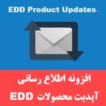 افزونه EDD Product Updates