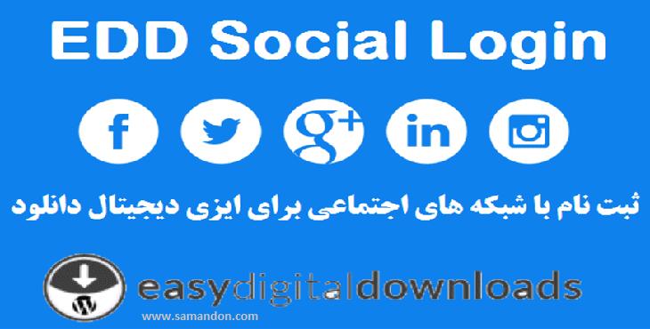 دانلود افزونه EDD Social Login