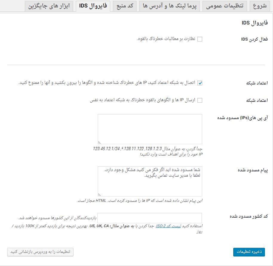 برگه تنظیمات فایروال IDS