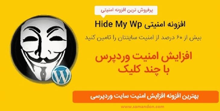 دانلود افزونه Hide My Wp