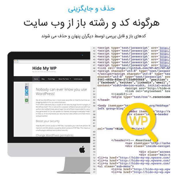 محافظت وبسایت در یرابر آسیب ها