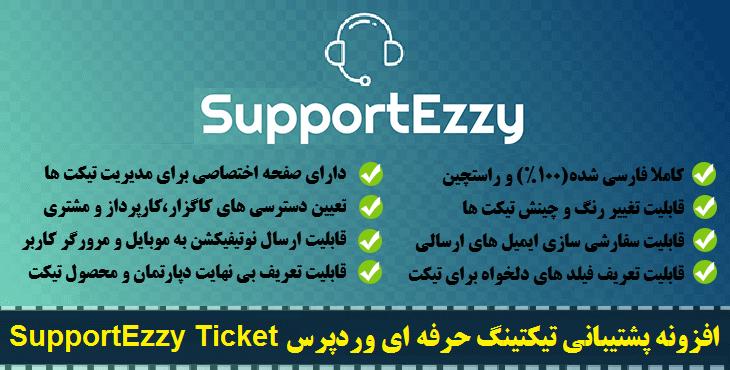 دانلود افزونه SupportEzzy ticket