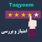 افزونه Taqyeem