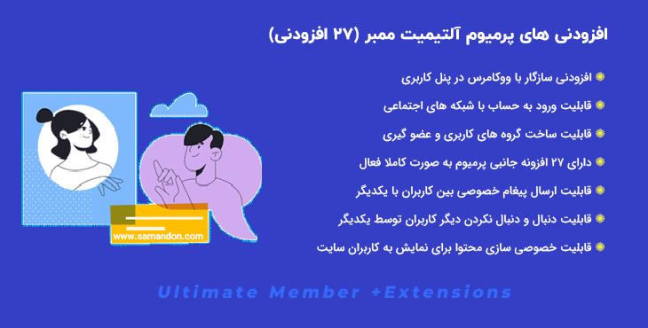 افزودنی های آلتیمیت ممبر (27 افزودنی) | Ultimate Member Extensions