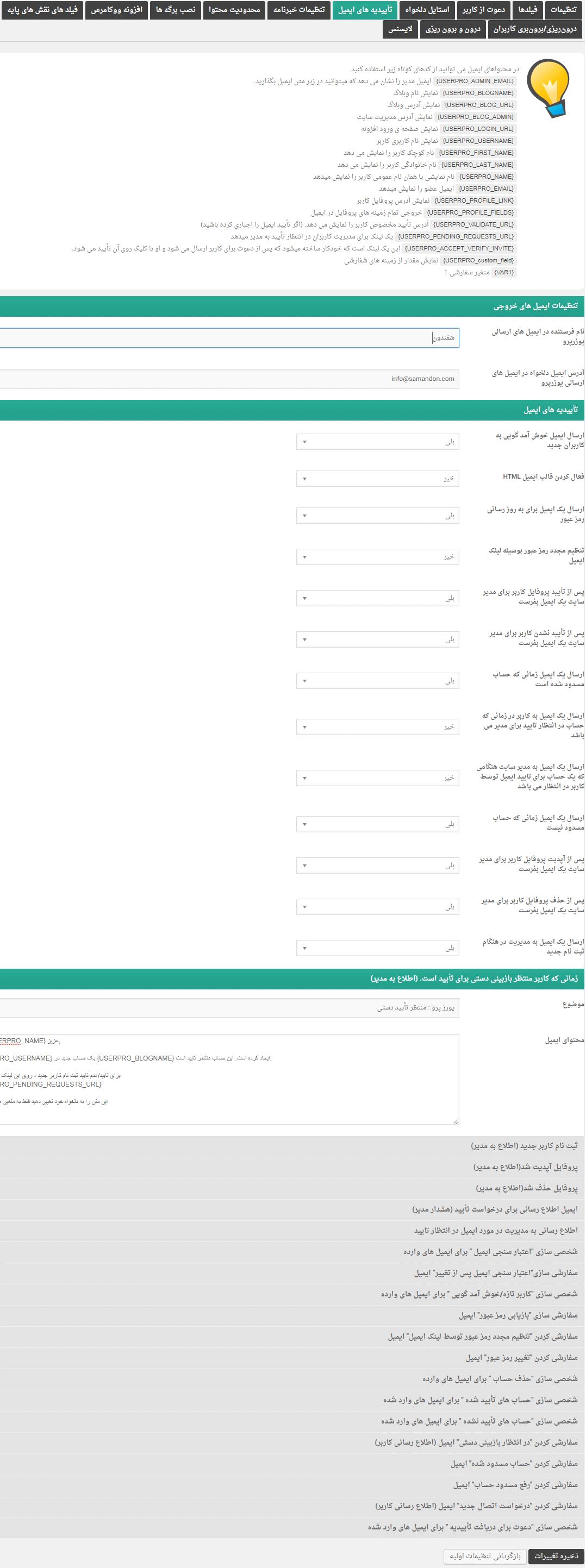 قابلیت سفارشی سازی کامل تاییدهای ایمیل های ارسال به کاربران در وضعیت های مختلف