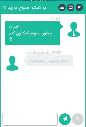 تصویر نمونه چت کاربران با مدیریت در پلاگین WP Flat Visual Chat