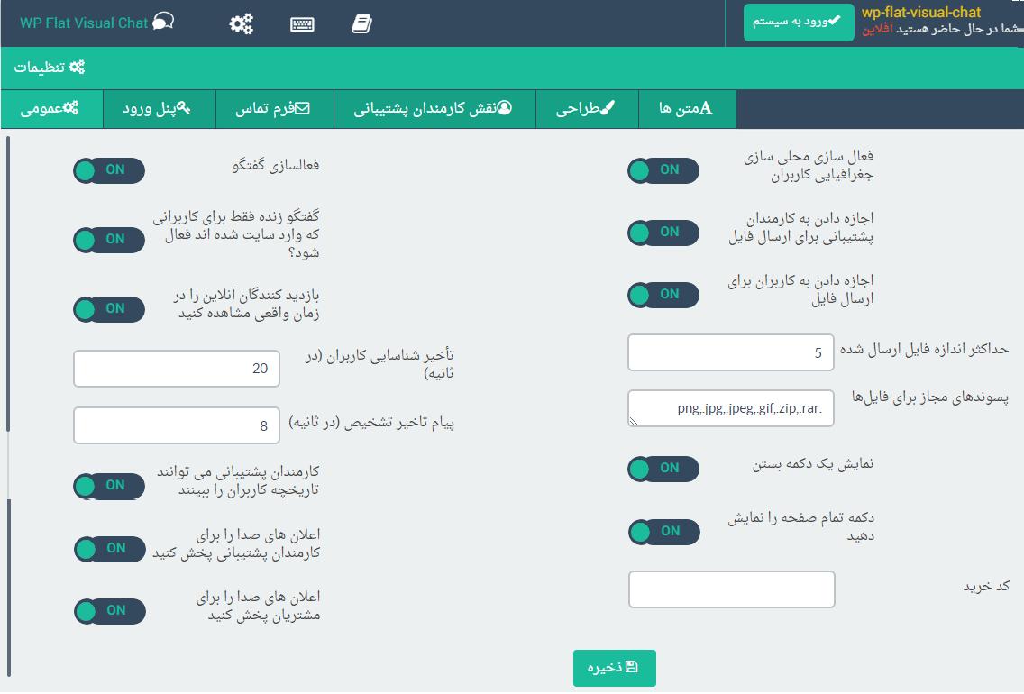 نظیمات عمومی افزونهWP Flat Visual Chat