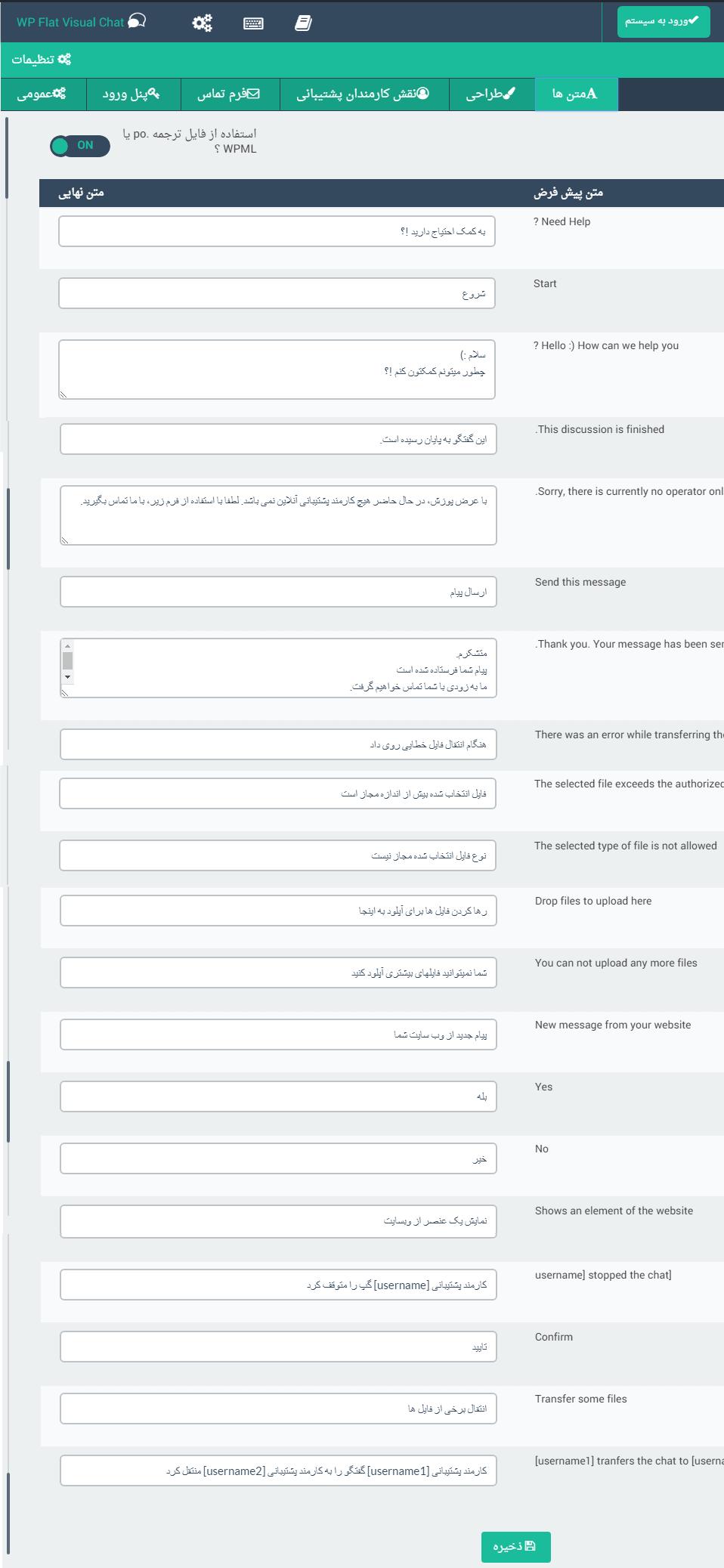 برگه سفارشی سازی متن های پلاگین WP Flat Visual Chat
