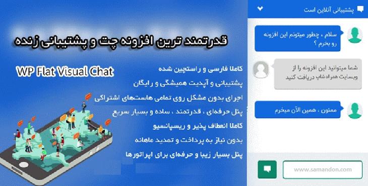 دانلود افزونه WP Flat Visual Chat