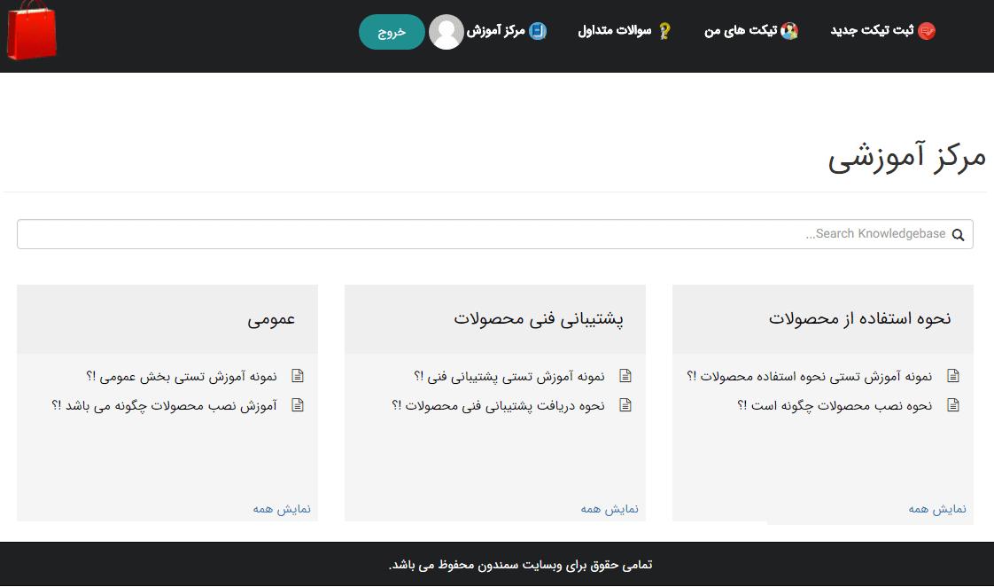 تصویر نمونه مراکز دانش ایجاد شده توسط افزونیKnowledge-Base